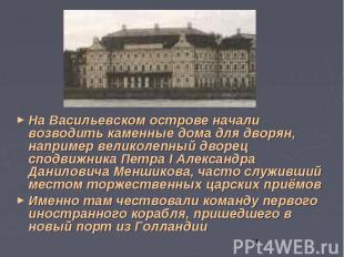 На Васильевском острове начали возводить каменные дома для дворян, например вели