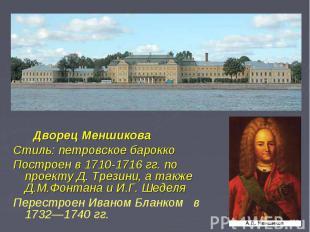 Дворец Меншикова Дворец Меншикова Стиль: петровское барокко Построен в 1710-1716