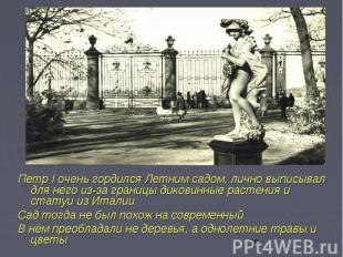 Петр I очень гордился Летним садом, лично выписывал для него из-за границы диков