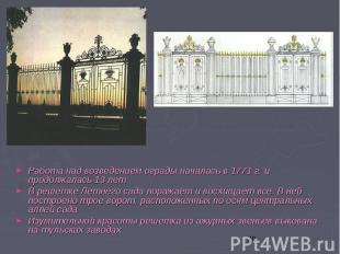 Работа над возведением ограды началась в 1771 г. и продолжалась 13 лет Работа на