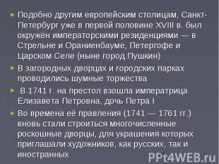 Подобно другим европейским столицам, Санкт-Петербург уже в первой половине XVIII