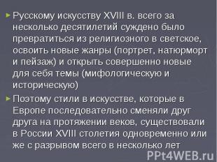 Русскому искусству XVIII в. всего за несколько десятилетий суждено было преврати