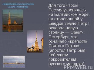 Для того чтобы Россия укрепилась на Балтийском море, на отвоёванной у шведов зем