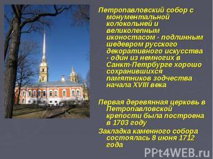 Петропавловский собор с монументальной колокольней и великолепным иконостасом -