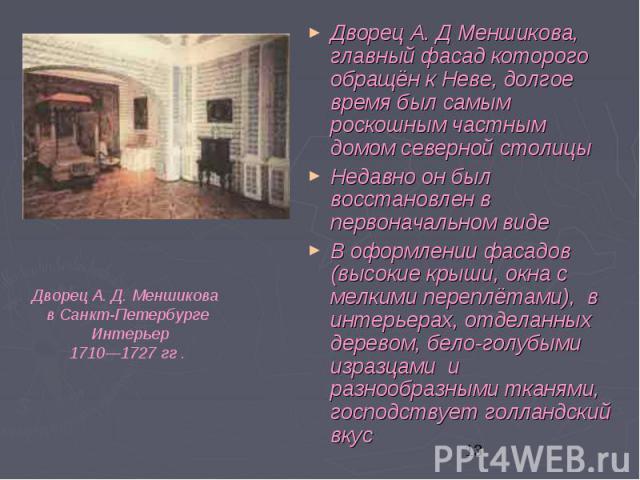 Дворец А. Д Меншикова, главный фасад которого обращён к Неве, долгое время был самым роскошным частным домом северной столицы Дворец А. Д Меншикова, главный фасад которого обращён к Неве, долгое время был самым роскошным частным домом северной столи…