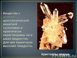 Вещества с атомной кристаллической решеткой тугоплавки и практически нерастворим