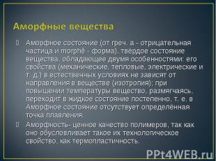 Аморфное состояние (от греч. а - отрицательная частица и morphē - форма), твёрдо