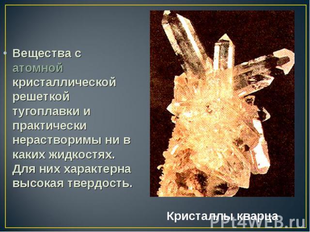 Вещества с атомной кристаллической решеткой тугоплавки и практически нерастворимы ни в каких жидкостях. Для них характерна высокая твердость. Вещества с атомной кристаллической решеткой тугоплавки и практически нерастворимы ни в каких жидкостях. Для…