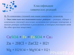 II. По изменению степеней окисления химических элементов: 1. Окислительно-восста