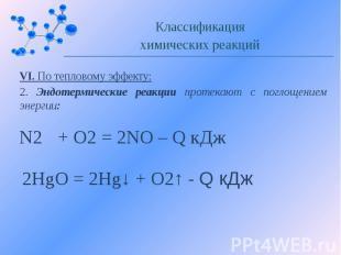 VI. По тепловому эффекту: 2. Эндотермические реакции протекают с поглощением эне