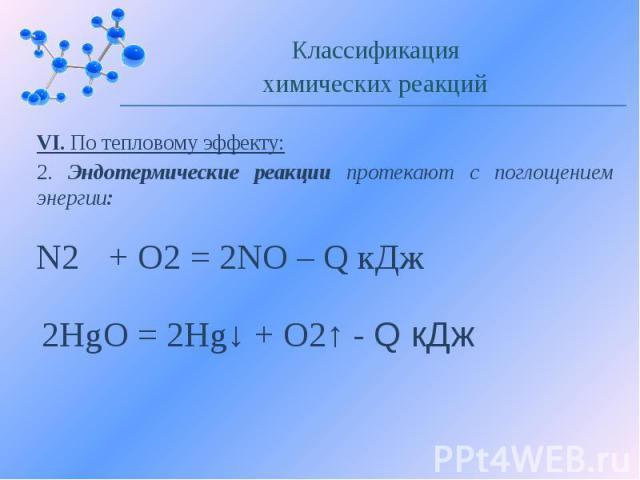 VI. По тепловому эффекту: 2. Эндотермические реакции протекают с поглощением энергии: