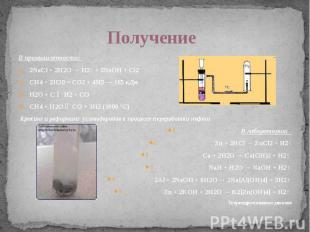 Получение В промышленности: 2NaCl + 2H2O → H2↑ + 2NaOH + Cl2 СН4 + 2Н20 = CO2 +