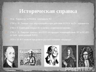 Историческая справка 16 в.- Парацельс и Р.Бойль описывали Н2. 1700 г.- Н. Лемери