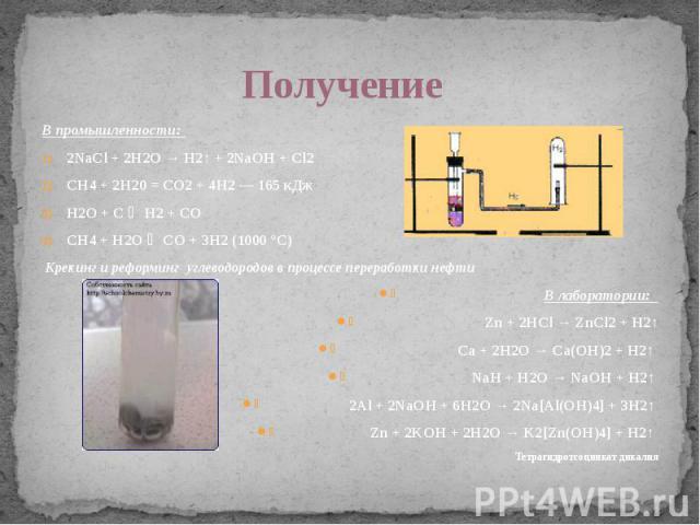 Получение В промышленности: 2NaCl + 2H2O → H2↑ + 2NaOH + Cl2 СН4 + 2Н20 = CO2 + 4Н2 — 165 кДж H2O + C ⇄ H2 + CO CH4 + H2O ⇄ CO + 3H2 (1000 °C) Крекинг и реформинг углеводородов в процессе переработки нефти В лаборатории: Zn + 2HCl → ZnCl2 + H2↑ Ca +…
