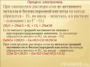 2H2O + 2NaCl = H2 + Cl2 + 2NaOH Если металл средней активности связан с кислород