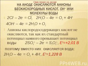 2Cl– – 2e– = Cl2 2H2O – 4e– = O2 + 4H+ 2Cl– – 2e– = Cl2 2H2O – 4e– = O2 + 4H+ 4O