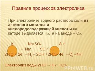 При электролизе водного раствора соли из активного металла и кислородосодержащей
