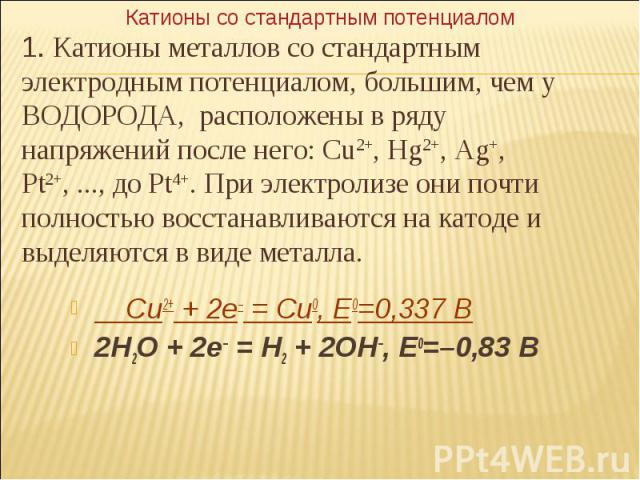 Cu2+ + 2e– = Cu0, E0=0,337 В 2H2O + 2e– = H2 + 2OH–, E0=–0,83 В