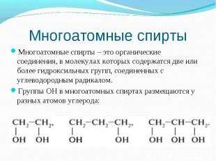 Многоатомные спирты – это органические соединения, в молекулах которых содержатс