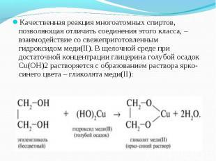 Качественная реакция многоатомных спиртов, позволяющая отличить соединения этого