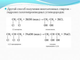 Другой способ получения многоатомных спиртов – гидролиз галогенпроизводных углев