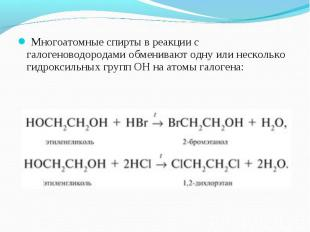 Многоатомные спирты в реакции с галогеноводородами обменивают одну или несколько