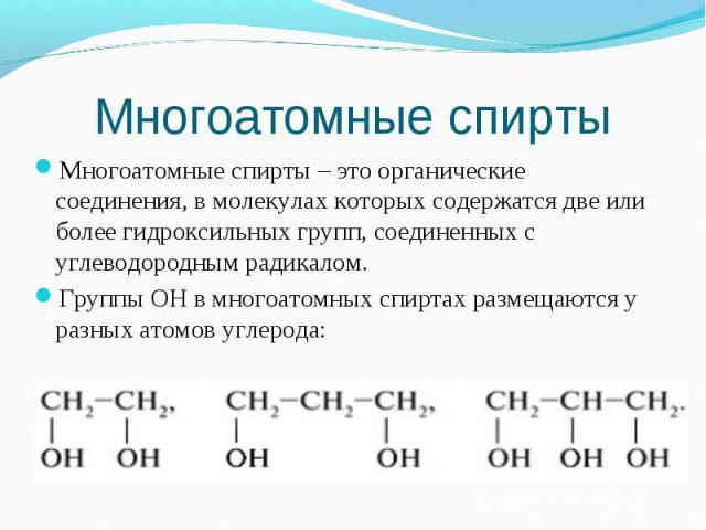 Многоатомные спирты – это органические соединения, в молекулах которых содержатся две или более гидроксильных групп, соединенных с углеводородным радикалом. Многоатомные спирты – это органические соединения, в молекулах которых содержатся две или бо…
