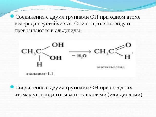 Соединения с двумя группами ОН при соседних атомах углерода называют гликолями (или диолами). Соединения с двумя группами ОН при соседних атомах углерода называют гликолями (или диолами).