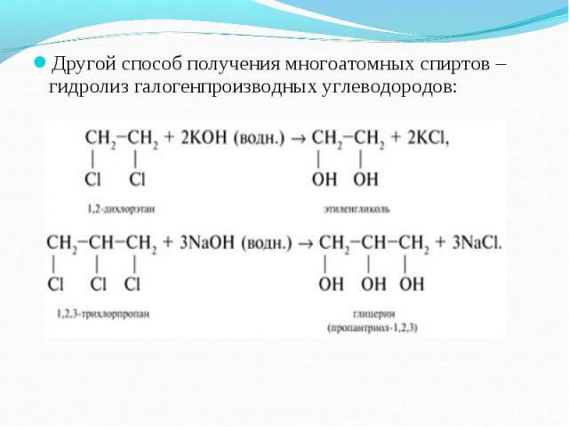 Другой способ получения многоатомных спиртов – гидролиз галогенпроизводных углеводородов: Другой способ получения многоатомных спиртов – гидролиз галогенпроизводных углеводородов: