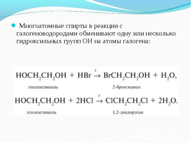 Многоатомные спирты в реакции с галогеноводородами обменивают одну или несколько гидроксильных групп ОН на атомы галогена: Многоатомные спирты в реакции с галогеноводородами обменивают одну или несколько гидроксильных групп ОН на атомы галогена: