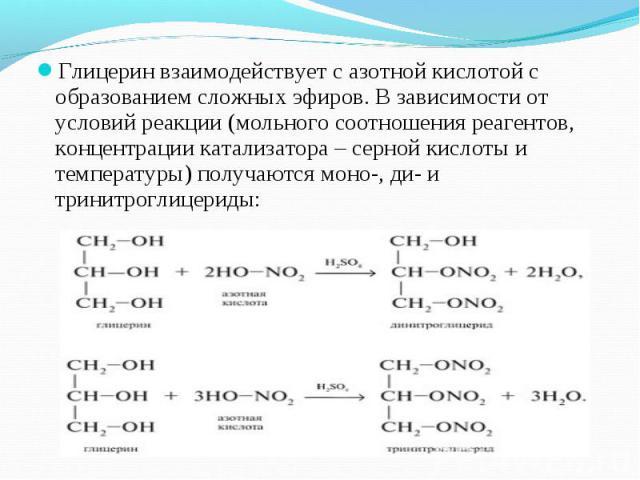 Глицерин взаимодействует с азотной кислотой с образованием сложных эфиров. В зависимости от условий реакции (мольного соотношения реагентов, концентрации катализатора – серной кислоты и температуры) получаются моно-, ди- и тринитроглицериды: Глицери…