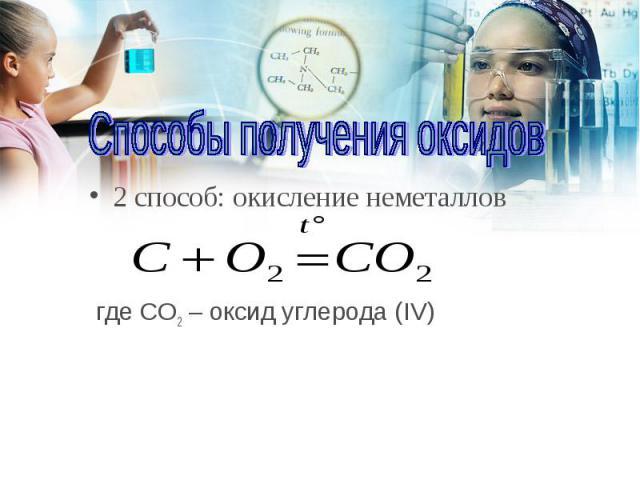 2 способ: окисление неметаллов 2 способ: окисление неметаллов где CO2 – оксид углерода (IV)