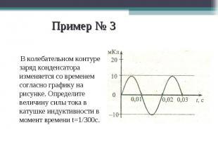 В колебательном контуре заряд конденсатора изменяется со временем согласно графи
