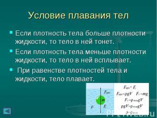 Условие плавания тел Если плотность тела больше плотности жидкости, то тело в не