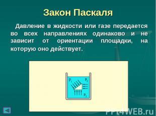 Закон Паскаля Давление в жидкости или газе передается во всех направлениях одина
