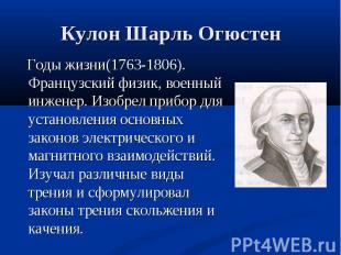 Годы жизни(1763-1806). Французский физик, военный инженер. Изобрел прибор для ус