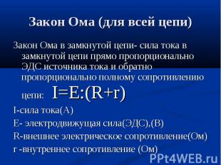 Закон Ома в замкнутой цепи- сила тока в замкнутой цепи прямо пропорционально ЭДС
