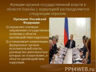 Президент Российской Федерации: Президент Российской Федерации: 1) определяет ос