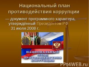 — документ программного характера, утверждённыйПрезидентом РФ3