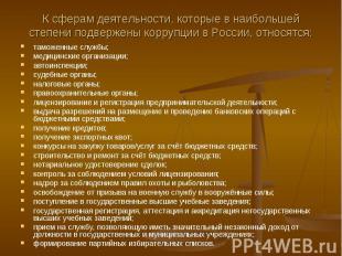 таможенные службы; таможенные службы; медицинские организации; автоинспекции; су