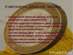 Национальная денежная единица, в которой выражаются цены товаров и услуг Национа