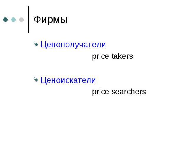 Фирмы Фирмы Ценополучатели priсe takers Ценоискатели priсe searchers