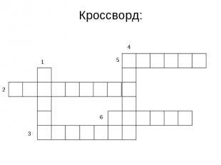Кроссворд: