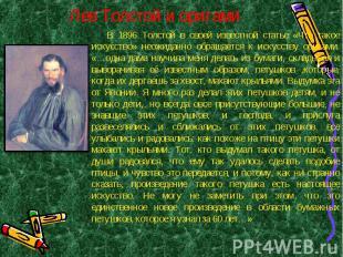 В 1896 Толстой в своей известной статье «Что такое искусство» неожиданно обращае