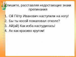 Ой Пётр Иванович наступили на ногу! Ой Пётр Иванович наступили на ногу! Бы ты ко