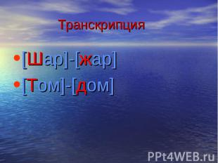 [Шар]-[жар] [Шар]-[жар] [Том]-[дом]