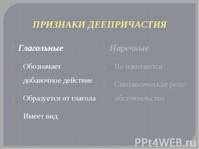 ПРИЗНАКИ ДЕЕПРИЧАСТИЯ Глагольные Обозначает добавочное действие Образуется от глагола Имеет вид
