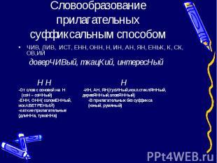 Словообразование прилагательных суффиксальным способом ЧИВ, ЛИВ, ИСТ, ЕНН, ОНН,