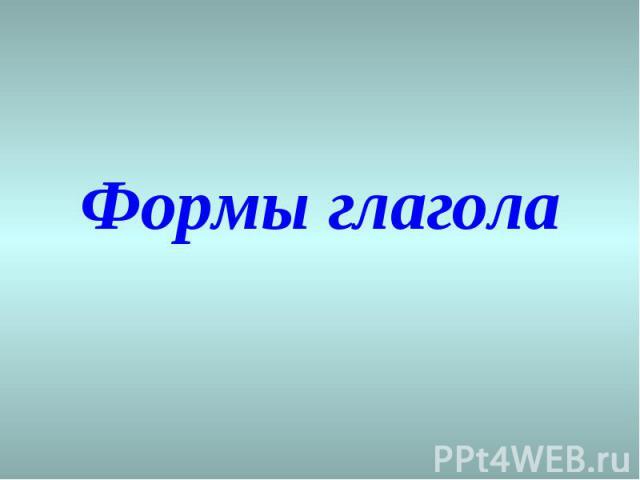 Формы глагола