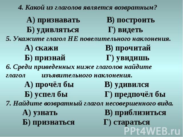 4. Какой из глаголов является возвратным?